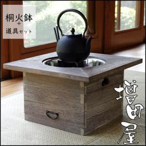 桐火鉢+道具セット(新品)増田屋 火鉢 暖房器具 調理器具【代金引換不可】|p-comfort