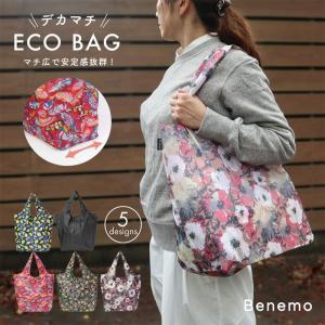エコバッグ マチ付き 折りたたみ 大容量バッグ コンパクト レディース マザーズバッグ ジムバッグ 母の日 p-comfort