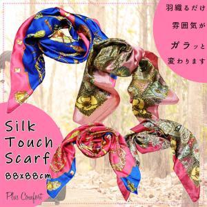 スカーフ  レディース 大判  正方形 88cmx88cm scarf バッグスカーフ リボンスカーフ チェーン ストール 日よけ 首元 風呂敷 送料無料|p-comfort
