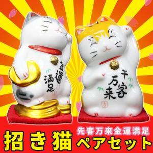 開運祈願 千客万来 金運満足 招き猫  置物 金 白インテリア まねきねこ 幸運 商売繁盛 縁起物 p-comfort