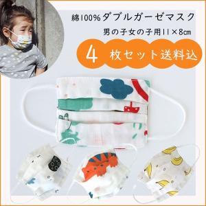 マスク  4枚セット 子供 ガーゼマスク プリーツ キッズマスク 小さめ 通気性  風邪 花粉対策 洗える おしゃれ 可愛い 子供用マスク 送料無料 p-comfort