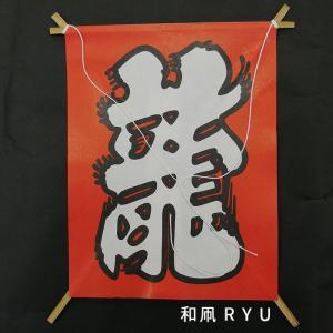 和凧 ミニサイズ 小さめ 日本製 龍 ディスプレイ お正月 飾り お土産 人気 外国へのお土産 インテリア 送料無料 p-comfort