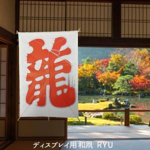 和凧 日本製 龍 ディスプレイ お正月 飾り お土産 人気 外国へのお土産 インテリア p-comfort