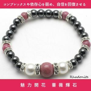 和心念珠 ブレスレット パワーストーン ヘマタイト 薔薇輝石 ロードナイト 魅力開花 真心 美麗 サイズ 小さめ 癒し p-comfort