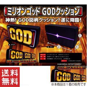 ミリオンゴッド GOD クッション / ゴッドクッション パチスロ スロット キャラクター グッズ|p-entamestore