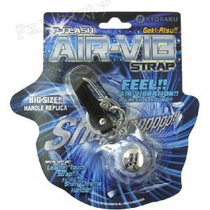 Pフラッシュ 携帯ストラップ エアバイブ P-FLASH AIR-VIB STRAP PF-KR-K