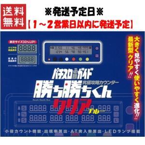 勝ち勝ちくんクリア ブルー 最新作 カチカチくん 小役カウンター 子役カウンター 2019年発売