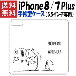 スヌーピー iPhone8 Plus iPhone7 Plu...