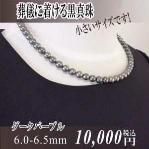 アコヤ黒真珠 ブラックパールネックレス 6.0-6.5mm 42cm ダークパープル