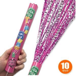 ☆【お徳用】【メタリック】10本セット ピンクステージシャワークラッカー【ピンク】(※個別包装がない場合あり) 【K-0031】u89|p-kaneko