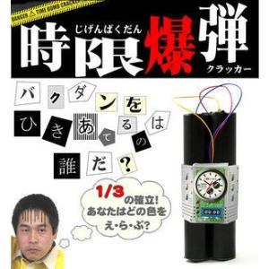時限爆弾クラッカー(1本入) |パーティークラッカー クリスマス クラッカー イベント お祝い 二次会|u89|p-kaneko