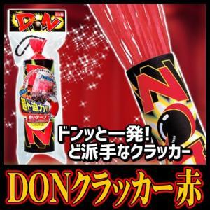 DONクラッカー/ DONクラッカー 赤 (1本入)  パーティークラッカー クリスマス ドンクラッカー イベント お祝い 二次会 ど派手 u89 p-kaneko