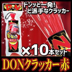 10本セット 「DONクラッカー(赤)」  |パーティークラッカー・クリスマス・イベント・お買得セット・お得セット|u89