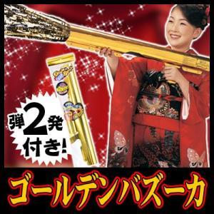 クラッカー バズーカタイプ 結婚式 お誕生日 クリスマス イベント二次会/ ゴールデンバズーカ (替え弾2個入) (K-2702_101538)u89-f92|p-kaneko