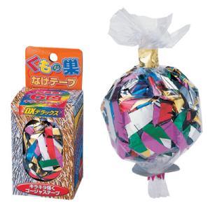 くもの巣 投げテープ デラックス (1個入) |パーティーグッズ クリスマス 投げテープ イベント 舞台演出グッズ||p-kaneko