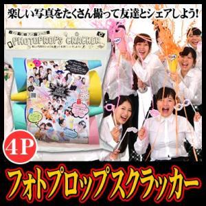 パーティークラッカー カネコ イベント ゲーム 結婚式 二次会/ フォトプロップスクラッカー(4個入) (K-0407_103990)u89|p-kaneko