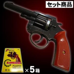 お得セット カネキャップ 玩具ピストル おもちゃ 銃 音だけ/ 12連発ピストル(弾5箱セット) (...