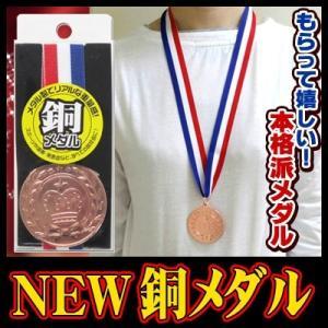 [ブロンズ] NEW銅メダル (1個入り)  [ブロンズメダル 第3位 三等賞 メダル 大会 運動会 体育祭 表彰式 イベント]【_104034】|p-kaneko