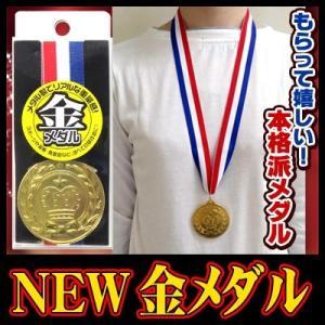 [ゴールド] NEW金メダル (1個入り)  [優勝メダル 第1位 一等賞 メダル ゴールドメダル 大会 運動会 体育祭 表彰式 イベント]【_104010】|p-kaneko
