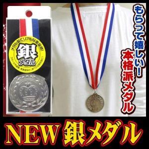 [シルバー] NEW銀メダル (1個入り)  [準優勝メダル 第2位 二等賞 メダル シルバーメダル 大会 運動会 体育祭 表彰式 イベント]【_104027】|p-kaneko