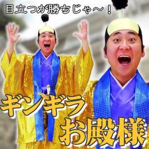 ギンギラお殿様 時代劇 衣装 殿様衣装 仮装コスチューム コスプレ衣装 宴会芸 舞台衣装 (A-0016_012933)|p-kaneko