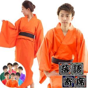 カラー着物 オレンジ   大喜利 笑点風 落語 なりきり衣装 コスプレ 宴会 イベント  (A-0169_MN-218) p-kaneko