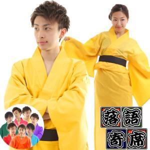 カラー着物 黄色   大喜利 笑点風 落語 なりきり衣装 コスプレ 宴会 イベント  (A-0171_MN-216) p-kaneko
