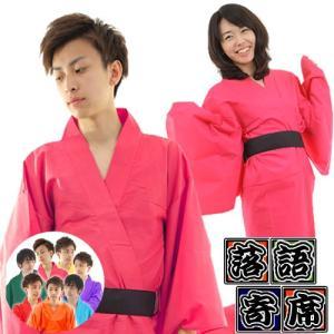 カラー着物 ピンク   大喜利 笑点風 落語 なりきり衣装 コスプレ 宴会 イベント  (A-0172_MN-217) p-kaneko