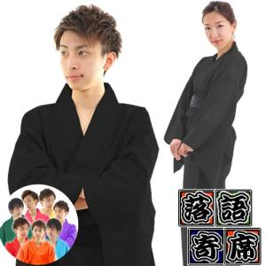 カラー着物 黒   大喜利 笑点風 落語 なりきり衣装 コスプレ 宴会 イベント  (A-0173_MN-212) p-kaneko