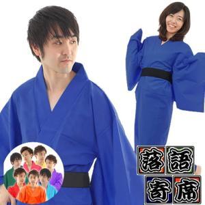 カラー着物 青   大喜利 笑点風 落語 なりきり衣装 コスプレ 宴会 イベント  (A-0174_MN-213) p-kaneko