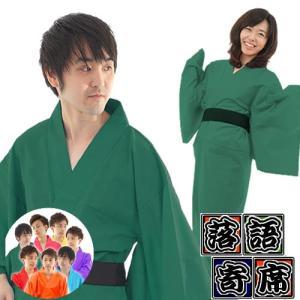 カラー着物 緑   大喜利 笑点風 落語 なりきり衣装 コスプレ 宴会 イベント  (A-0177_MN-215) p-kaneko