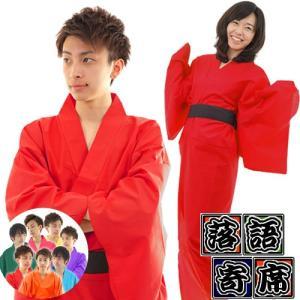 カラー着物 赤   大喜利 笑点風 落語 なりきり衣装 コスプレ 宴会 イベント  (A-0178_MN-211) p-kaneko