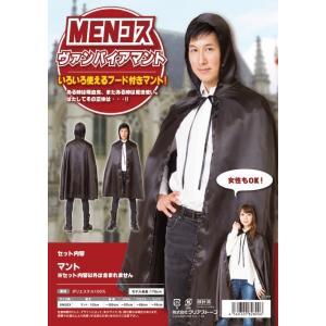 MENコス ヴァンパイアマント 職業 変身コスチューム なりきり衣装 コスプレ パーティー衣装 (A-0233_828006)|p-kaneko