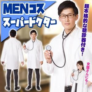 医者 コスプレ 衣装 なりきり衣装 コスチューム イベント/ MENコス スーパードクター (A-0236_880899)|p-kaneko