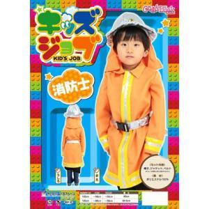 キッズジョブ 消防士 120*ズボン 靴は付属していません |キッズ衣装 キッズコスチューム 子供用 職業衣装 仕事衣装| (A-0478_837060)|p-kaneko