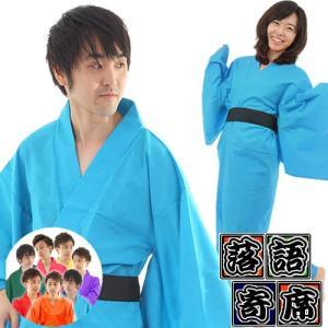 カラー着物 水色   大喜利 笑点風 落語 なりきり衣装 コスプレ 宴会 イベント  (A-0733_MN-229) p-kaneko