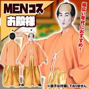金の袴が目立つお殿様コスチューム。前合わせと羽織が一体型になっているので、着くずれしにくく楽ちんです...