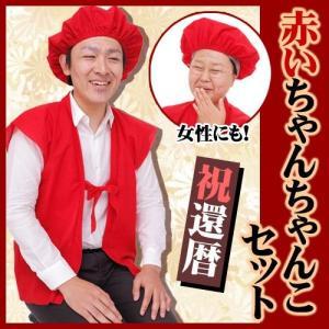 赤いちゃんちゃんこセット  [還暦祝い 衣装 コスプレ 仮装 コスチューム 変装 イベント]【A-1206_855392】 p-kaneko