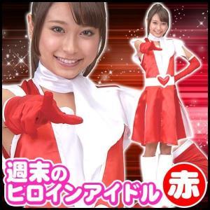 /ももクロ コスプレ  週末ヒロインアイドル レッド(男女兼用サイズ)   /ももいろクローバーZ コスプレ 桃神祭 アイドル制服 (A-1586_015798) p-kaneko