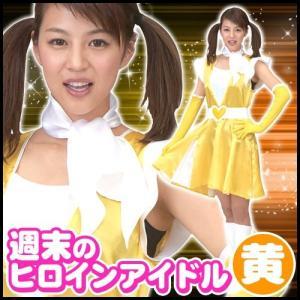 /ももクロ コスプレ  週末ヒロインアイドル イエロー(男女兼用サイズ)   /ももいろクローバーZ コスプレ 桃神祭 アイドル制服 (A-1587_015804) p-kaneko