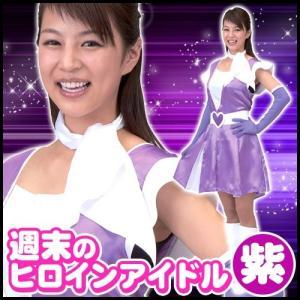 /ももクロ コスプレ  週末ヒロインアイドル パープル(男女兼用サイズ)   /ももいろクローバーZ コスプレ アイドル制服 (A-1588_015811) p-kaneko