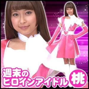 /ももクロ コスプレ  週末ヒロインアイドル ピンク(男女兼用サイズ)   /ももいろクローバーZ コスプレ 桃神祭 アイドル制服 (A-1589_015828) p-kaneko