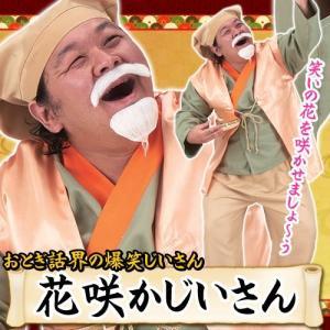 /はなさかじいさん コスプレ  おとぎ話界の爆笑じいさん 花咲かじいさん   /au 昔話 衣装 おとぎ話 コスチューム (A-1614_016351)|p-kaneko