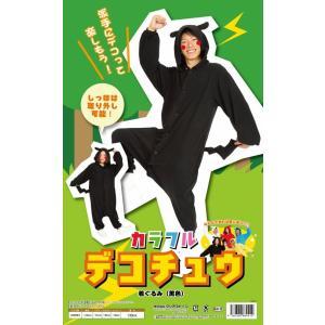 /ピカチュウ コスプレ  カラフルデコチュウ 着ぐるみ 黒   /ポケモンGO ピカチュウ 衣装 コスプレ コスチューム (A-1617_869412)|p-kaneko
