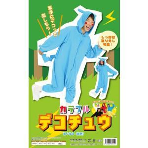 /ピカチュウ コスプレ  カラフルデコチュウ 着ぐるみ 青   /ポケモンGO ピカチュウ 衣装 コスプレ コスチューム (A-1618_869429)|p-kaneko