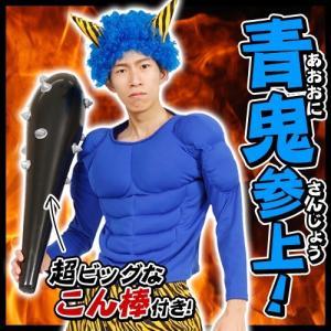 節分 鬼 コスプレ/ 青鬼参上!   /オニ コスチューム 豆まき 昔話 赤鬼 衣装 雷様 桃太郎 ...