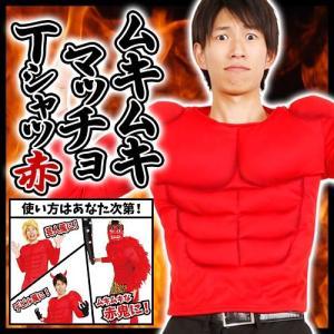 [筋肉 コスプレ] ムキムキマッチョTシャツ 赤  [赤鬼 コスプレ コスチューム 衣装 節分 仮装]【A-1637_869849】|p-kaneko