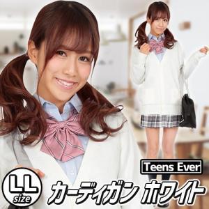 【Teens Ever】 カーディガン(ホワイト)LLサイズ [女子高生 カーディガン ベスト コスプレ 制服 ティーンズエバー]【A-1680_837916】|p-kaneko