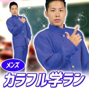 カラフル学ラン メンズ(ロイヤルブルー)  [ジャスティン・ビーバー CM コスプレ 青色 制服 高校生]【A-1766_114930】|p-kaneko