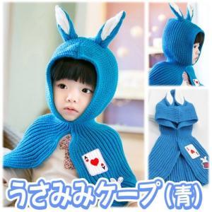 赤ちゃん ウサギ 衣装 イースター コスチューム かわいい ベビー コスプレ イベント ギフト/ うさみみケープ Baby 青 (A-1874_527351)|p-kaneko